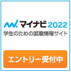 マイナビ2022.png
