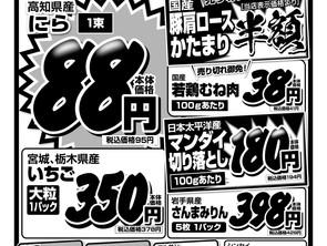 5月2日(土)~5月3日(日)萩荘バイパス店・花泉店合同企画号外!得値市