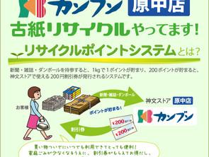 リサイクルポイント年度末3倍キャンペーン