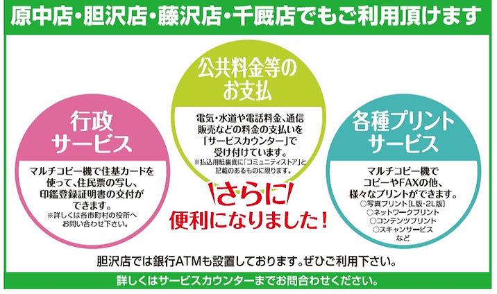 花泉店新サービス_edited.jpg