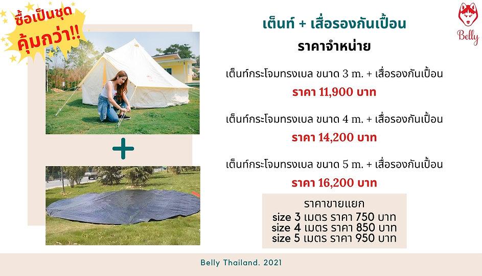 Belly กระโจม Tent.jpg