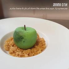 קינוח תפוח הפתעה