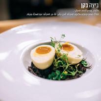 קינוח ביצה בקן
