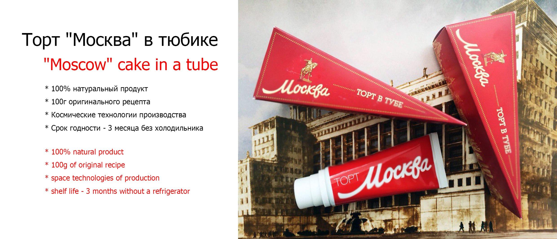 Торт _Москва_