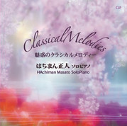 魅惑のクラシカルメロディー