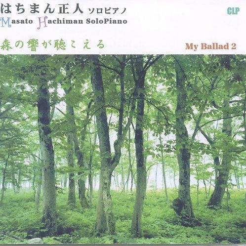 森の響が聴こえる