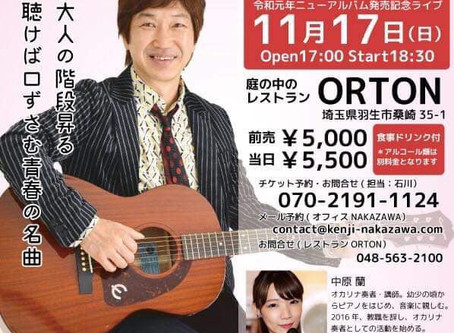 11/24 なかざわけんじin羽生