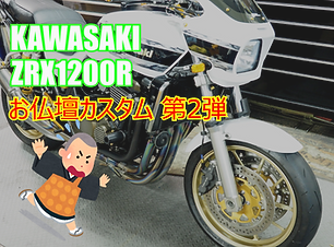 ZRX1200_GALE.png