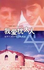 我愛猶太人_簡體.jpg