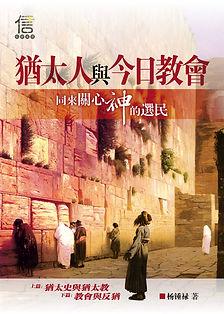 猶太人與今日教會.jpg