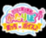 kataripo_logo_ol_完成版ひらがな.png