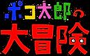 pokotaro_rogo.png