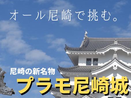 【尼崎旅(あまたび)に特集記事】