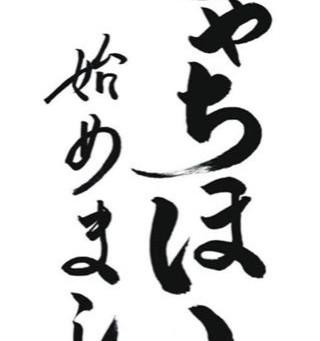 販売店用に制作した短冊ポスター(書:染本清史)