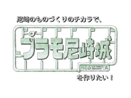 【プラモ尼崎城、はじめます】