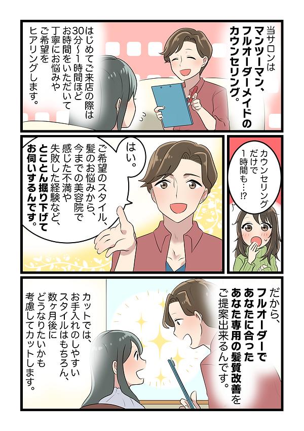 zeroichi2020様_清書PNG_005.png