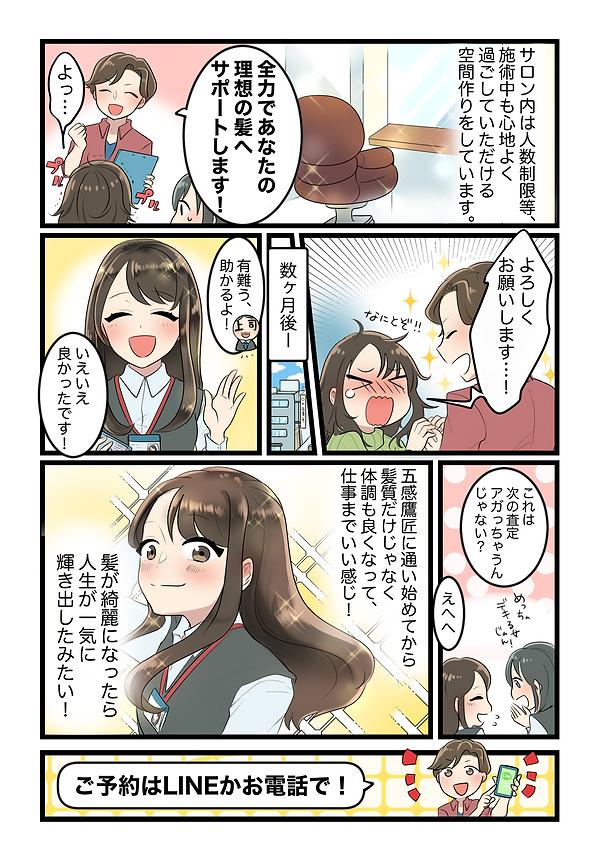 zeroichi2020様_清書PNG_006.png