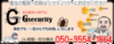 ジーセキュリティバナー001.png