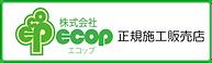 株式会社ECOP加盟店