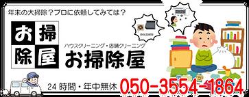 お掃除屋バナー001.png