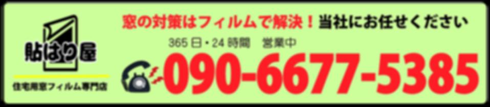 090-6677-5385