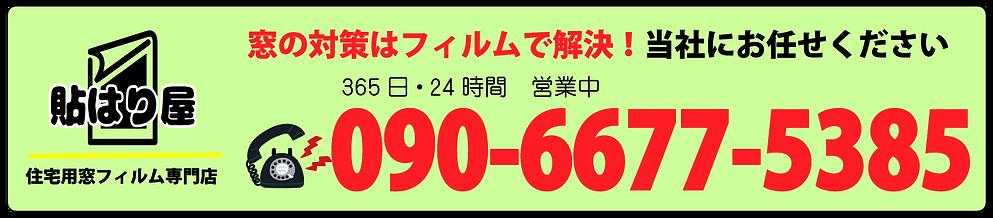電話番号090-6677-5385
