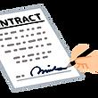 keiyaku_contract.png