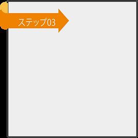 貼はり屋の利用の流れ003