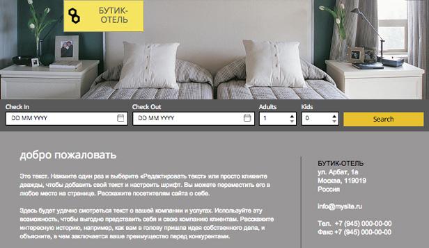 Как сделать сайт для отеля сайт на жумле выложить на хостинг
