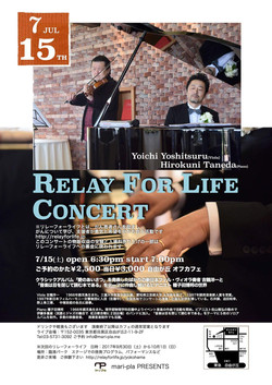 2017Relay for Life チャリティコンサート告知フライヤー
