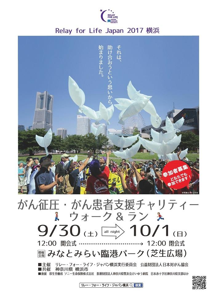 RFL2017横浜ポスター