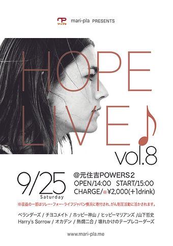 HOPE2021表面B6_修正finOutline .jpg