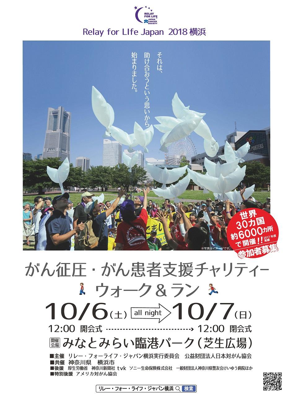RFL2018横浜ポスター