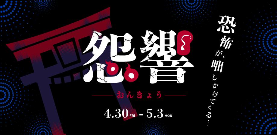 怨響-チケット.png