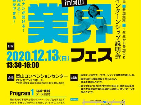 福祉業界フェスin岡山 2020.12.13