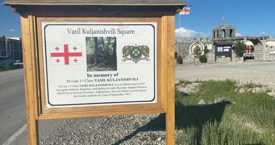Vasil Kuljanishvili Square.jpg