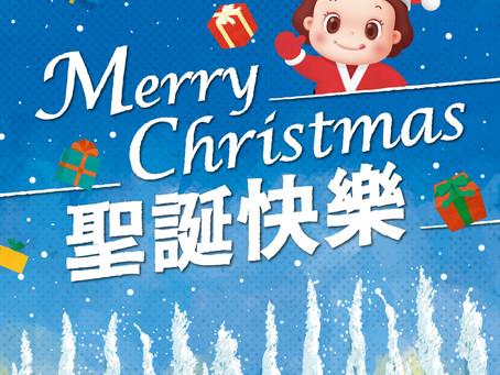 【艾唯倪😎祝你聖誕快樂】