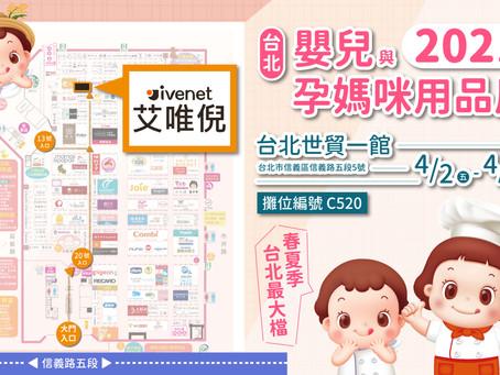 【#台北 #嬰兒與孕媽咪用品展】