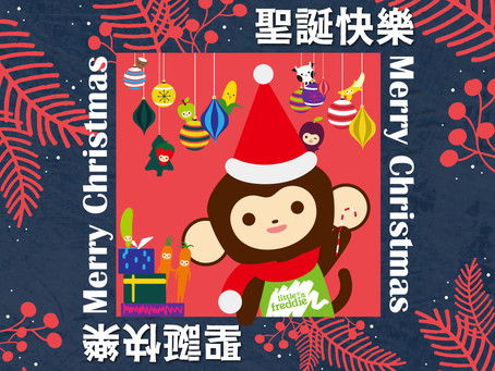 【Little Freddie 小皮🐵祝你聖誕快樂】