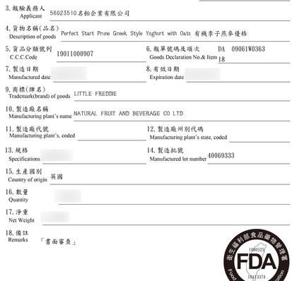 FDA_有機李子燕麥優格.jpg