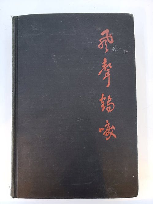 A Leaf In The Storm, A Novel of War-Swept China by Lin Yutang