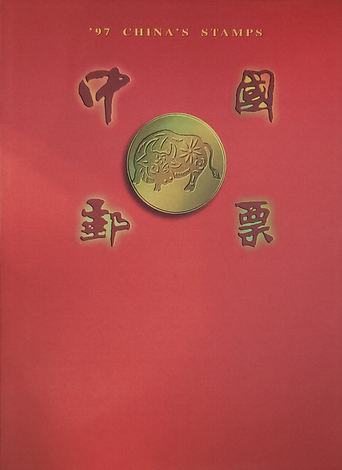An Album of 1997 China Stamps