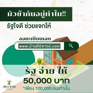 โครงการบ้านดีมีดาวน์ รัฐ จ่าย ให้ 50,000 บาท