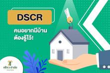 DSCR คนอยากมีบ้าน ต้องรู้ไว้!