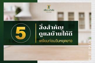 5 สิ่งสำคัญดูแลบ้านให้ดี เตรียมก่อนวันหยุดยาว