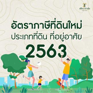 อัตราภาษีที่ดินใหม่ ประเภทที่ดิน ที่อยู่อาศัย 2563