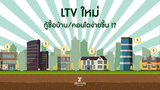 LTV ใหม่ กู้ซื้อบ้านคอนโดง่ายขึ้น