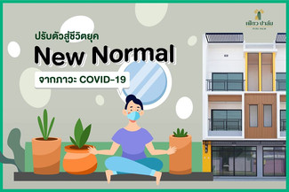 ปรับตัวสู่ชีวิตยุค New Normal จากภาวะ Covid19