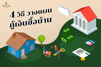 4วิธี วางแผนกู้เงินซื้อบ้าน