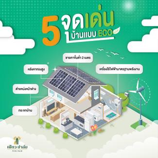 5 จุดเด่น บ้านแบบ ECO